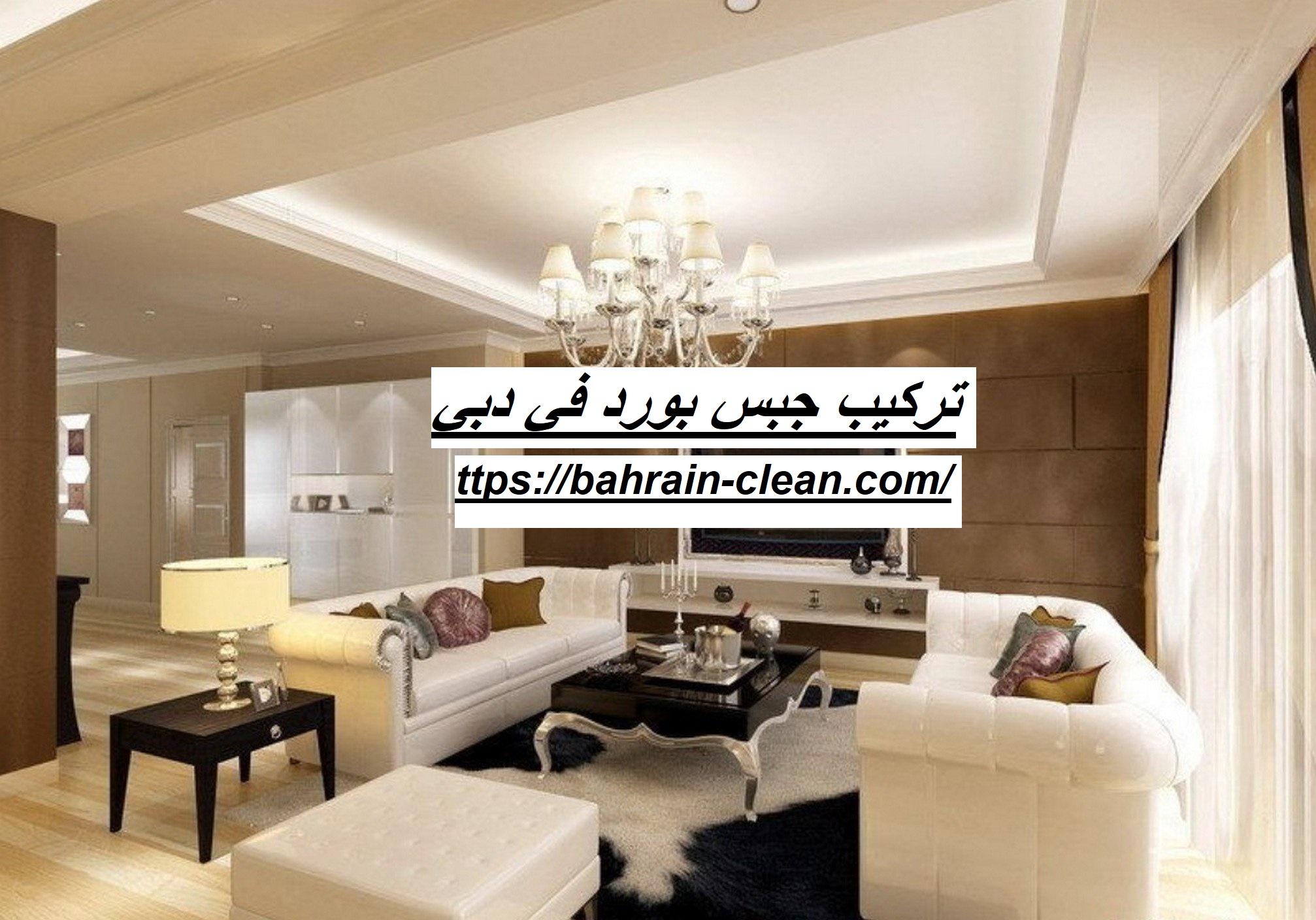 تركيب جبس بورد في دبي