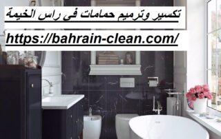 تكسير وترميم حمامات في راس الخيمة