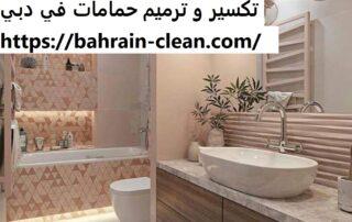 تكسير و ترميم حمامات في دبي