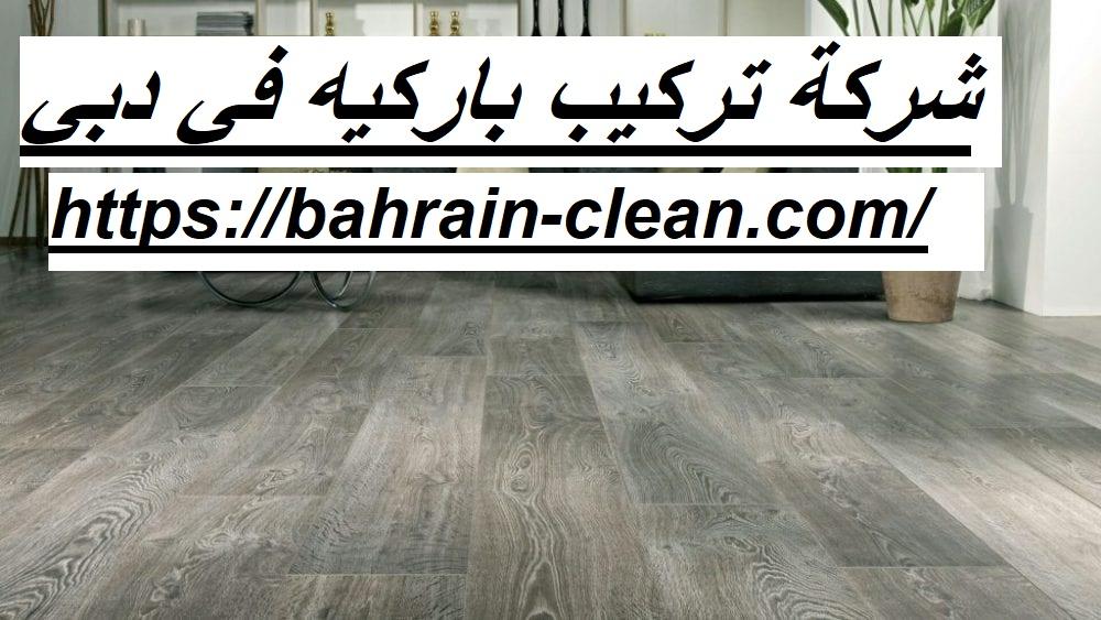 شركة تركيب باركيه في دبي