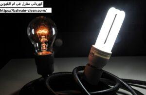كهربائي منازل في ام القيوين