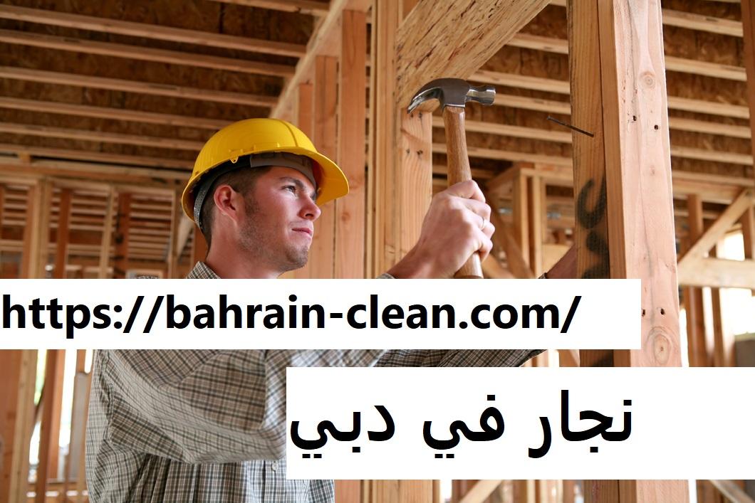 نجار في دبي